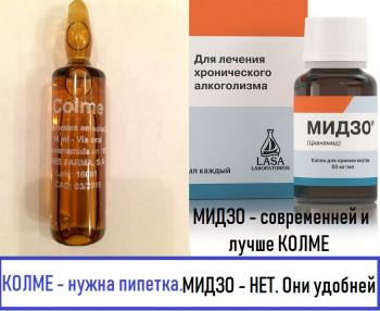 Колме лекарство от алкоголизма - колме, вывод из запоя, мидзо, аналог колме.jpg